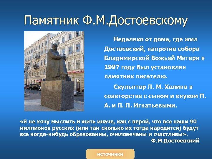 Памятник Ф. М. Достоевскому Недалеко от дома, где жил Достоевский, напротив собора Владимирской Божьей