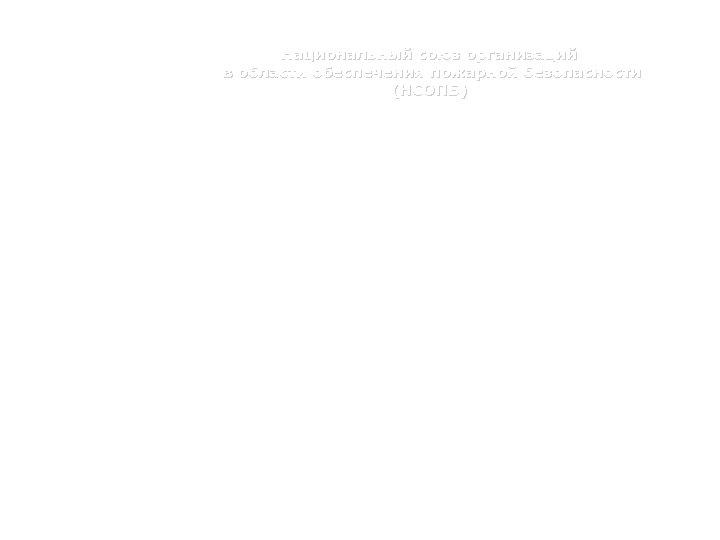 Национальный союз организаций в области обеспечения пожарной безопасности (НСОПБ) Заключение НОР 1. Результаты проведения