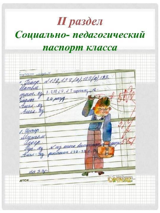 II раздел Социально- педагогический паспорт класса