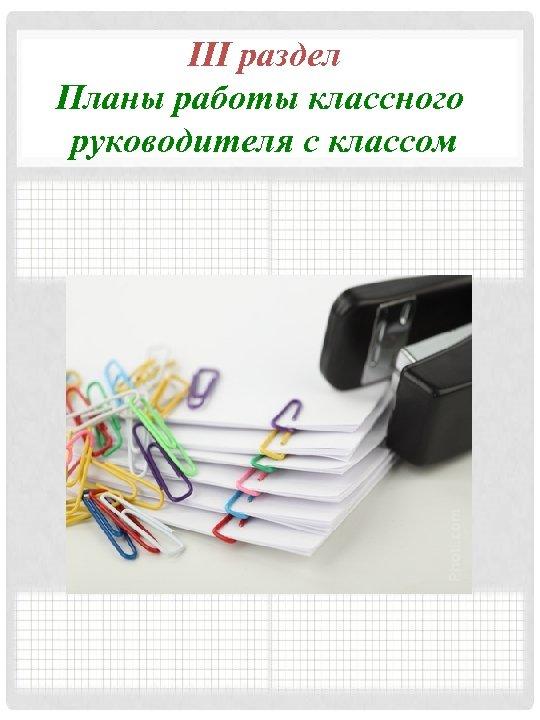 III раздел Планы работы классного руководителя с классом