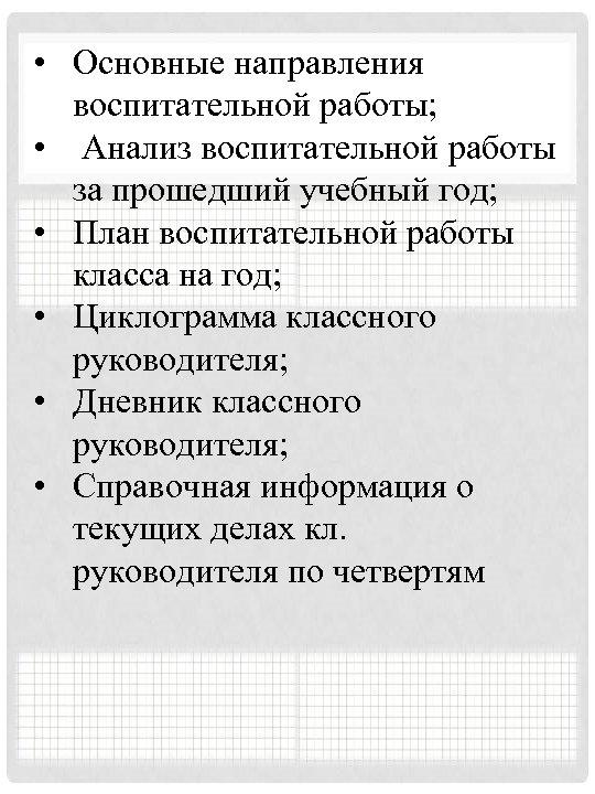 • Основные направления воспитательной работы; • Анализ воспитательной работы за прошедший учебный год;