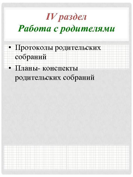 IV раздел Работа с родителями • Протоколы родительских собраний • Планы конспекты родительских собраний