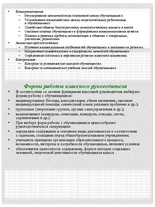 • • • Коммуникативные – Регулирование межличностных отношений между обучающимися. – Установление взаимодействия