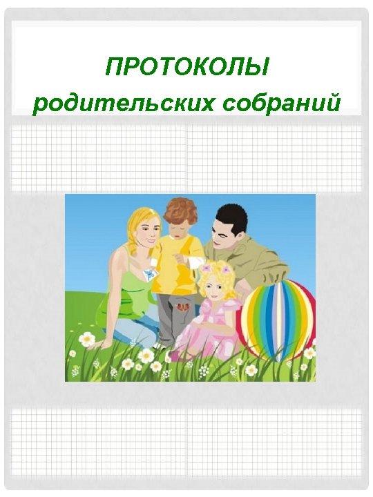 ПРОТОКОЛЫ родительских собраний