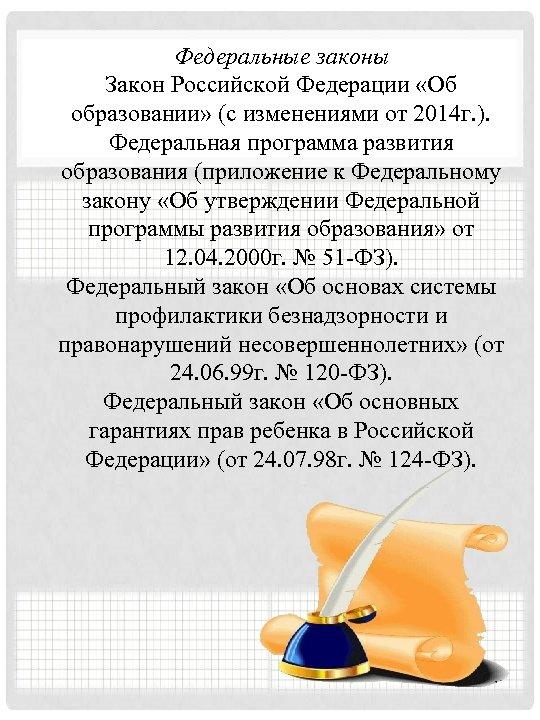 Федеральные законы Закон Российской Федерации «Об образовании» (с изменениями от 2014 г. ). Федеральная