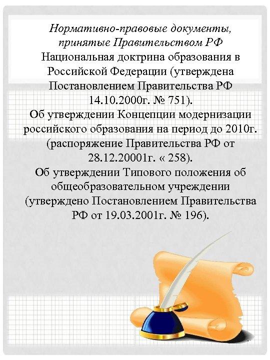 Нормативно-правовые документы, принятые Правительством РФ Национальная доктрина образования в Российской Федерации (утверждена Постановлением Правительства