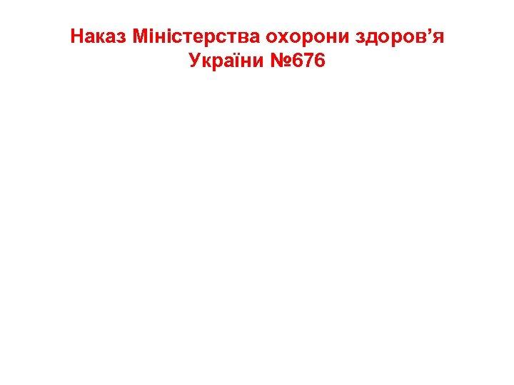 Наказ Міністерства охорони здоров'я України № 676
