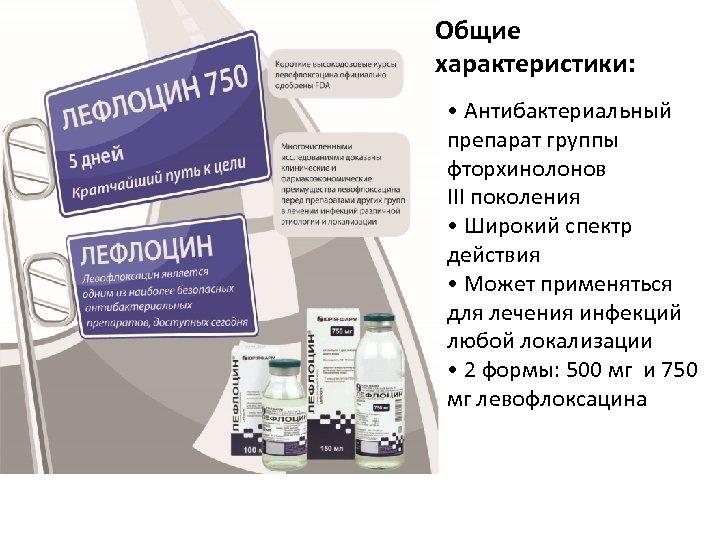 Общие характеристики: • Антибактериальный препарат группы фторхинолонов ІІІ поколения • Широкий спектр действия •