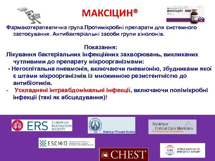 МАКСІЦИН® Фармакотерапевтична група. Протимікробні препарати для системного застосування. Антибактеріальні засоби групи хінолонів. Показання: Лікування