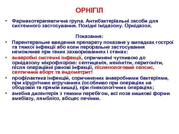 ОРНІГІЛ • Фармакотерапевтична група. Антибактеріальні засоби для системного застосування. Похідні імідазолу. Орнідазол. • •