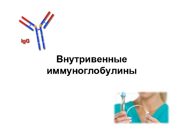 Внутривенные иммуноглобулины