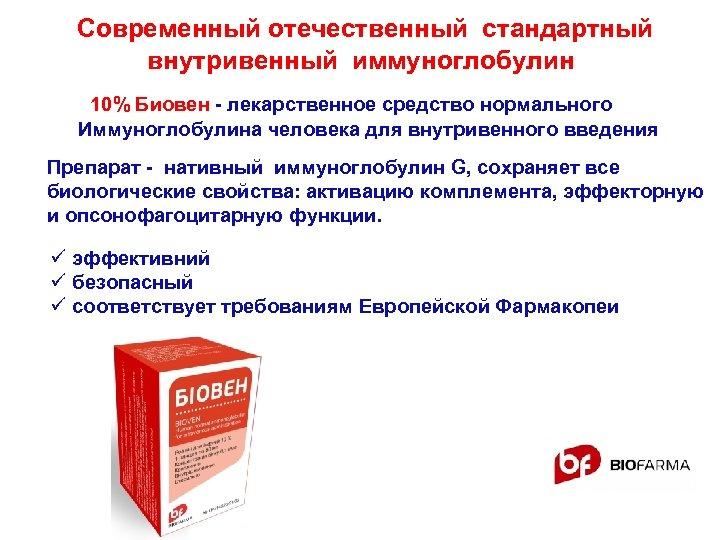 Современный отечественный стандартный внутривенный иммуноглобулин 10% Биовен - лекарственное средство нормального Иммуноглобулина человека