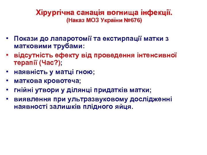 Хірургічна санація вогнища інфекції. (Наказ МОЗ України № 676) • Покази до лапаротомії та