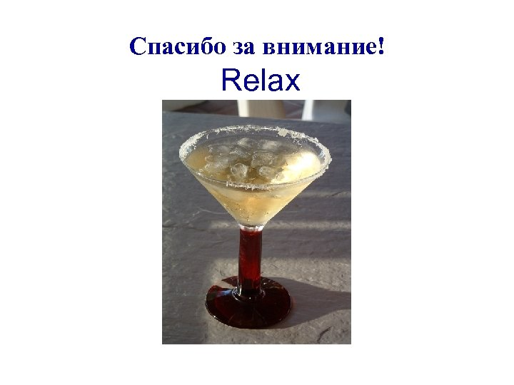 Спасибо за внимание! Relax