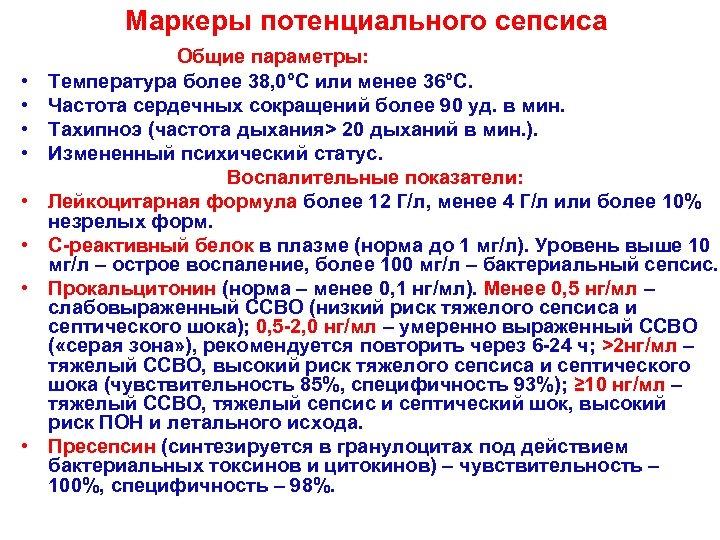 Маркеры потенциального сепсиса Общие параметры: • • Температура более 38, 0°C или менее 36°C.