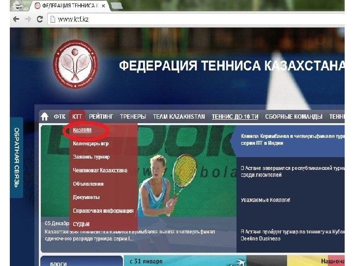 На сайте WWW. KTF. KZ в верхнем меню «КТТ» Выбираем пункт «Каз. ПИН»