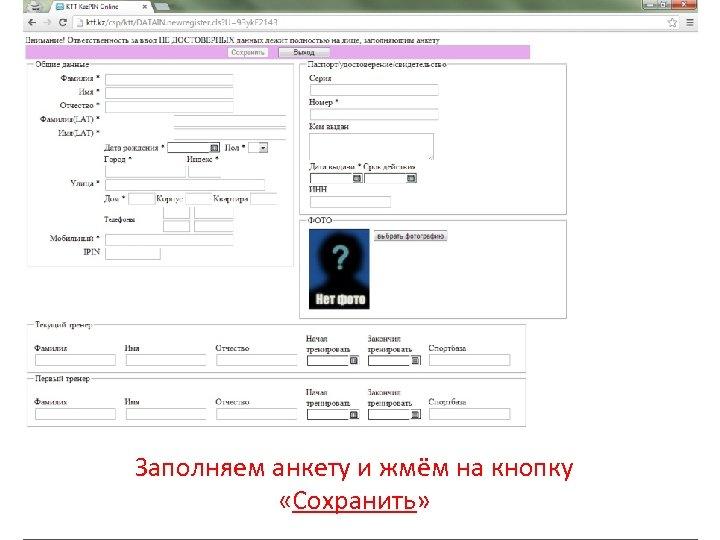 В открывшемся окне нажимаем на кнопку «Регистрация» Читаем инструкцию, вводим адрес электронной почты и