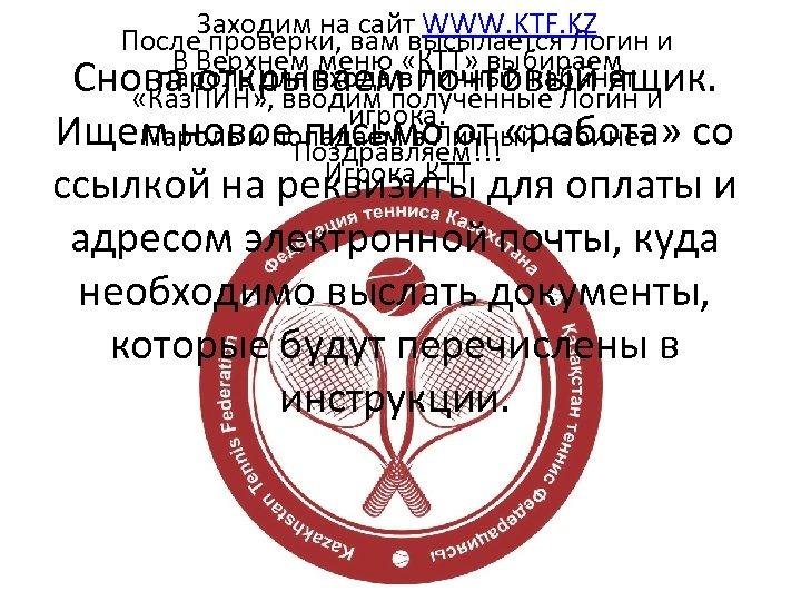 Заходим на сайт WWW. KTF. KZ После проверки, вам высылается Логин и В Верхнем