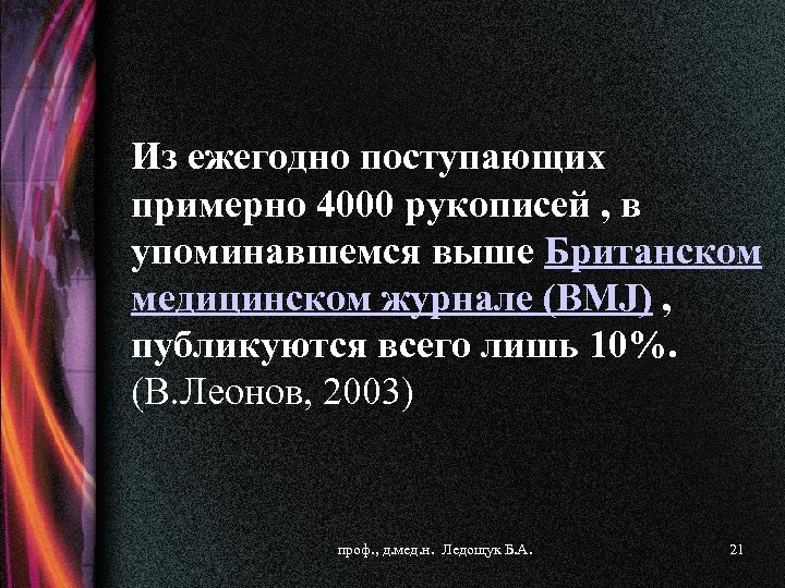Из ежегодно поступающих примерно 4000 рукописей , в упоминавшемся выше Британском медицинском журнале (BMJ)