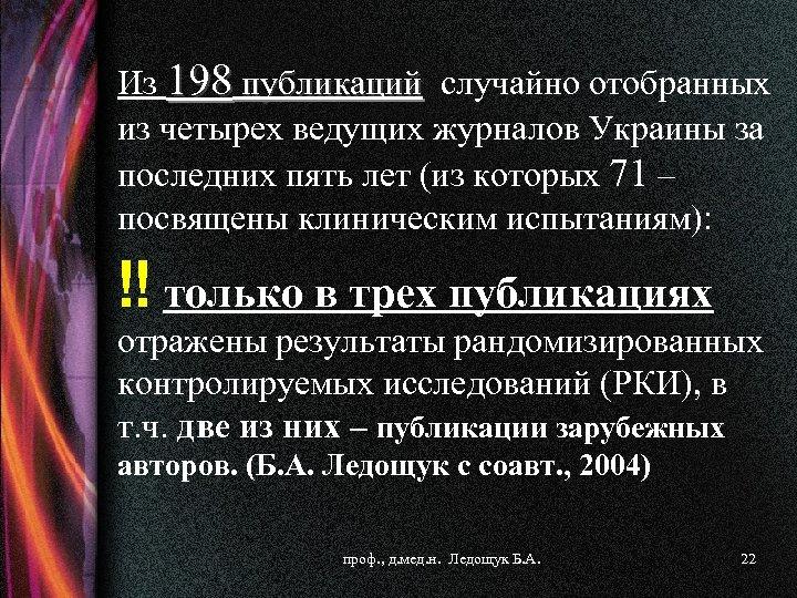Из 198 публикаций случайно отобранных из четырех ведущих журналов Украины за последних пять лет