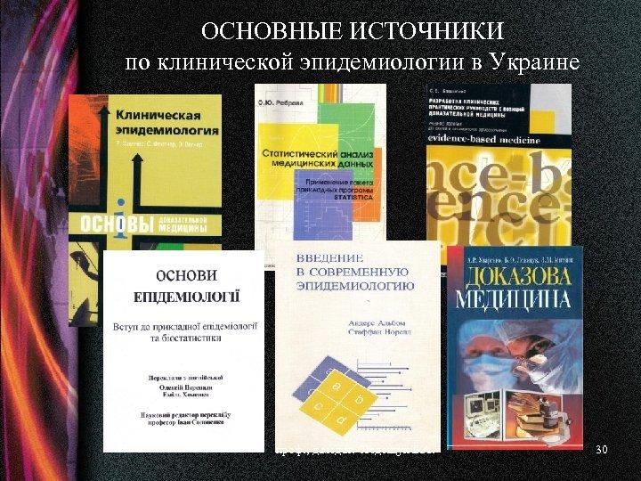 ОСНОВНЫЕ ИСТОЧНИКИ по клинической эпидемиологии в Украине проф. , д. мед. н. Ледощук Б.