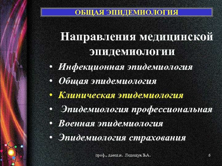 ОБЩАЯ ЭПИДЕМИОЛОГИЯ Направления медицинской эпидемиологии • • • Инфекционная эпидемиология Общая эпидемиология Клиническая эпидемиология
