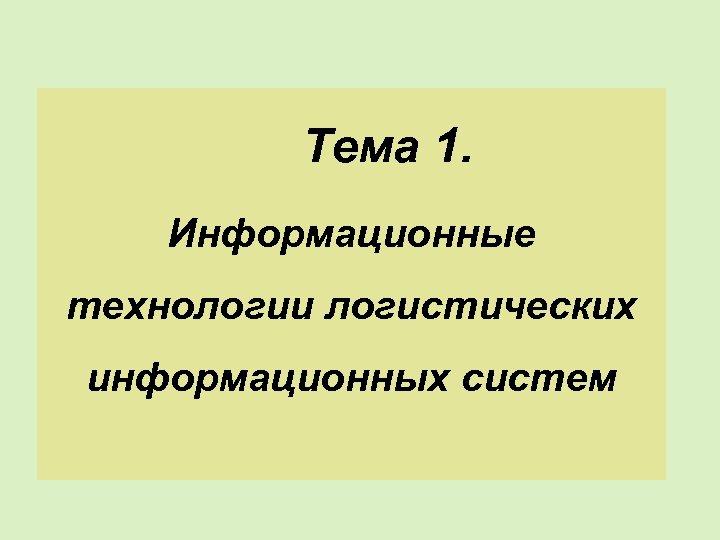 Тема 1. Информационные технологии логистических информационных систем
