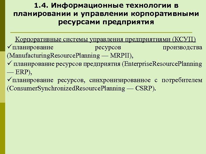 1. 4. Информационные технологии в планировании и управлении корпоративными ресурсами предприятия Корпоративные системы управления