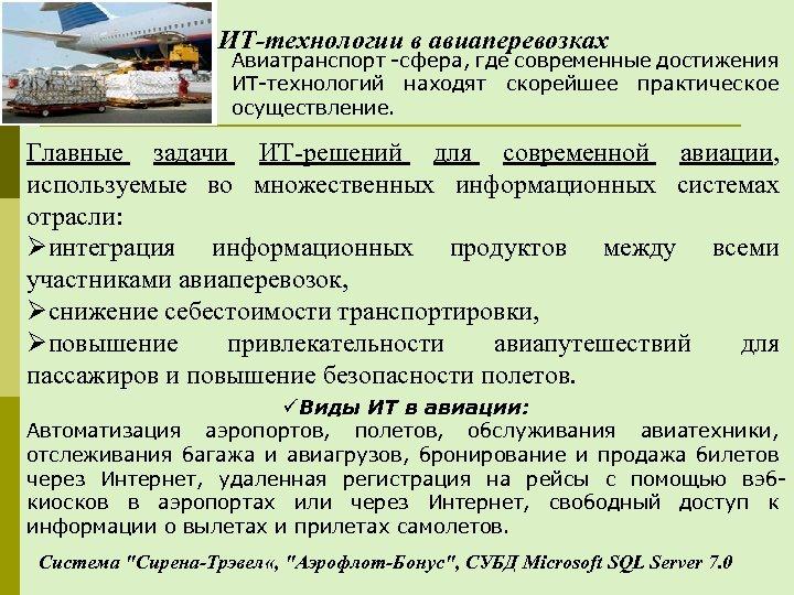ИТ-технологии в авиаперевозках Авиатранспорт -сфера, где современные достижения ИТ-технологий находят скорейшее практическое осуществление. Главные