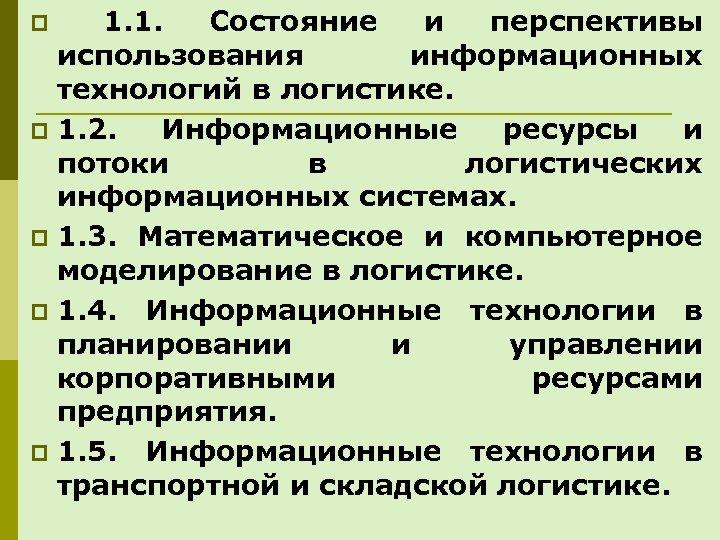 1. 1. Состояние и перспективы использования информационных технологий в логистике. p 1. 2. Информационные