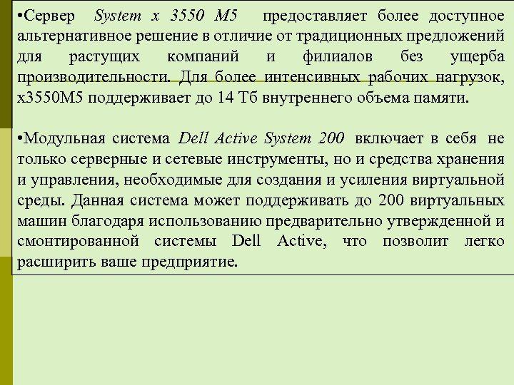 • Сервер System x 3550 M 5 предоставляет более доступное альтернативное решение в