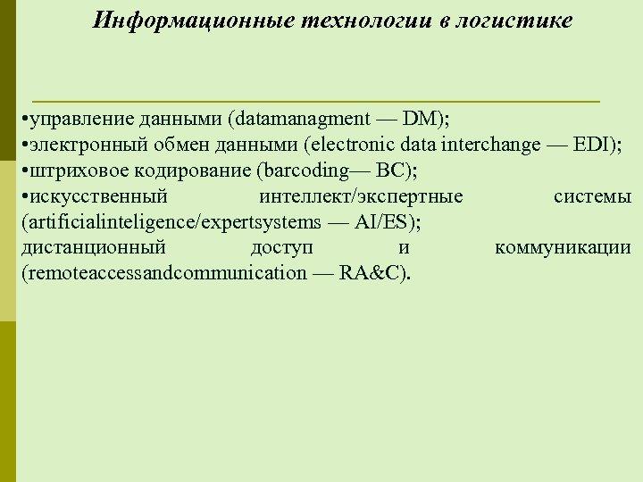 Информационные технологии в логистике • управление данными (datamanagment — DM); • электронный обмен данными