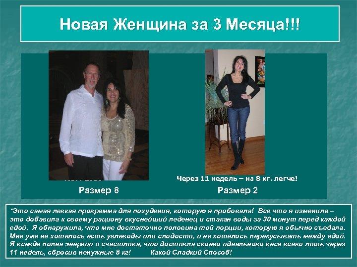 Новая Женщина за 3 Месяца!!! Лето 2008 Через 11 недель – на 8 кг.