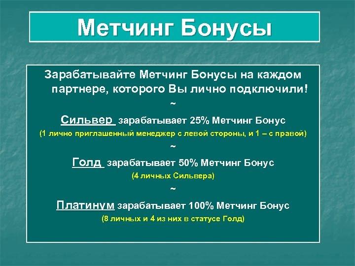 Метчинг Бонусы Зарабатывайте Метчинг Бонусы на каждом партнере, которого Вы лично подключили! ~ Сильвер