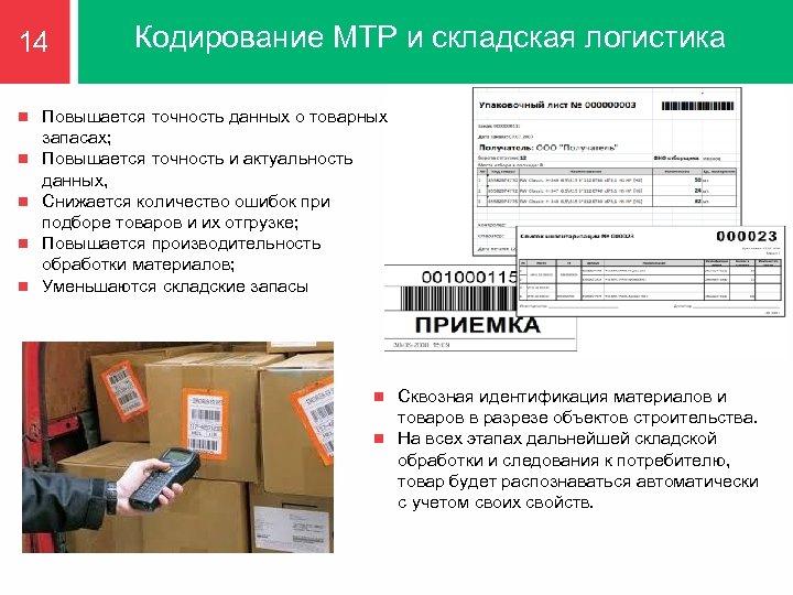 14 n n n Кодирование МТР и складская логистика Повышается точность данных о товарных