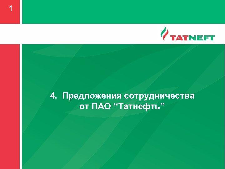 1 4. Предложения сотрудничества от ПАО ''Татнефть''