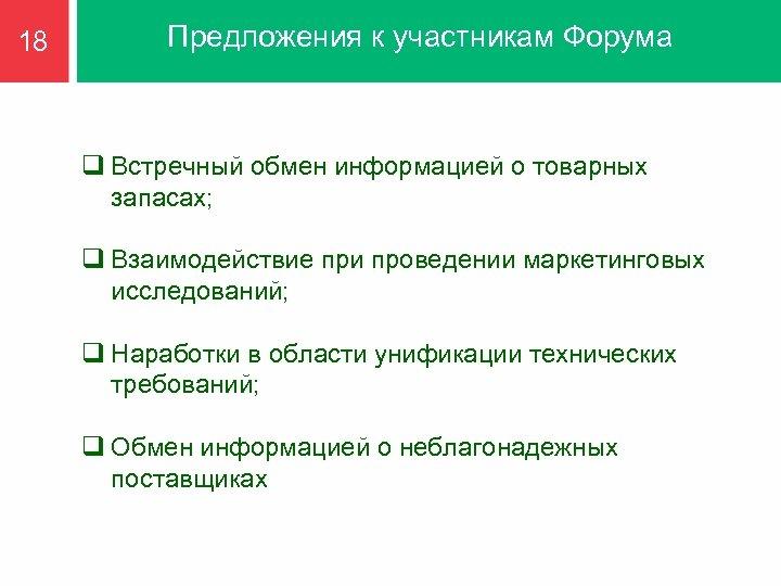 18 Предложения к участникам Форума q Встречный обмен информацией о товарных запасах; q Взаимодействие