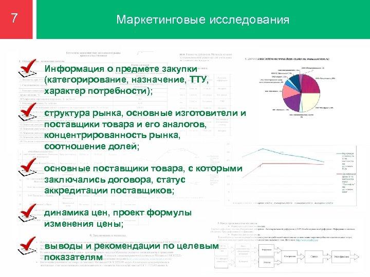 7 Маркетинговые исследования Информация о предмете закупки (категорирование, назначение, ТТУ, характер потребности); структура рынка,
