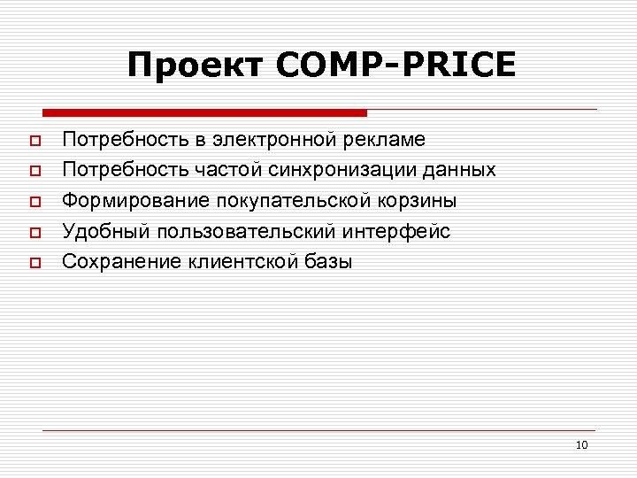 Проект COMP-PRICE o o o Потребность в электронной рекламе Потребность частой синхронизации данных Формирование