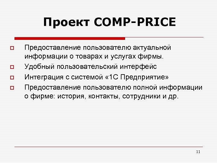 Проект COMP-PRICE o o Предоставление пользователю актуальной информации о товарах и услугах фирмы. Удобный