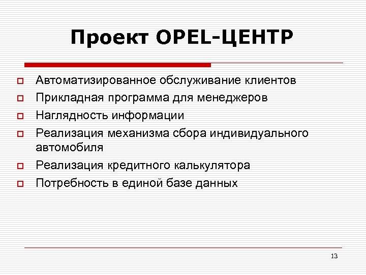 Проект OPEL-ЦЕНТР o o o Автоматизированное обслуживание клиентов Прикладная программа для менеджеров Наглядность информации