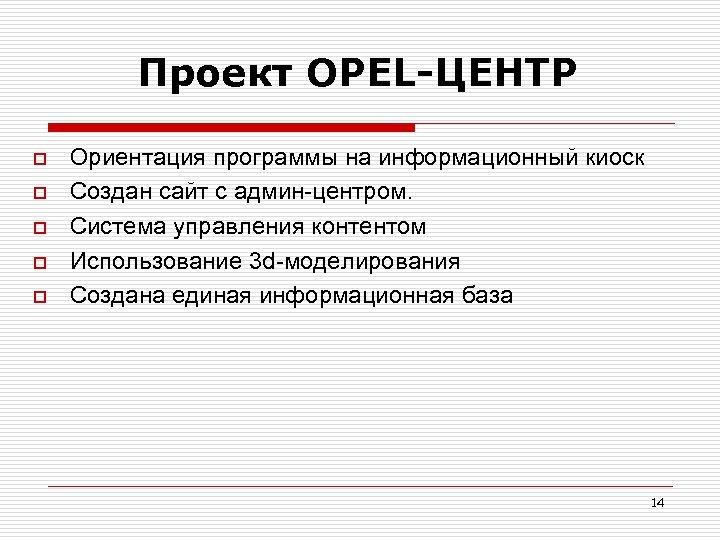 Проект OPEL-ЦЕНТР o o o Ориентация программы на информационный киоск Создан сайт с админ-центром.