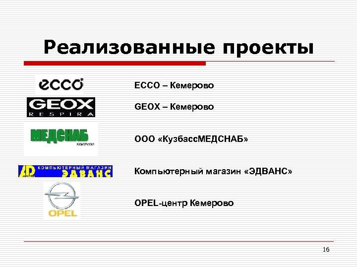 Реализованные проекты ECCO – Кемерово GEOX – Кемерово ООО «Кузбасс. МЕДСНАБ» Компьютерный магазин «ЭДВАНС»