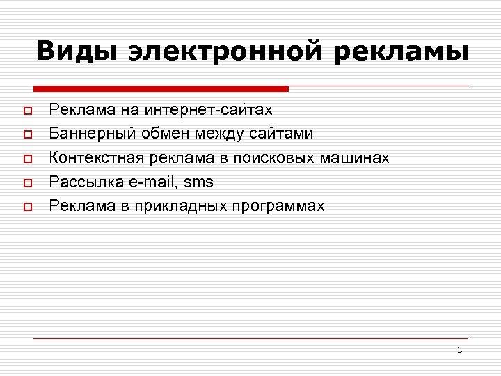 Виды электронной рекламы o o o Реклама на интернет-сайтах Баннерный обмен между сайтами Контекстная