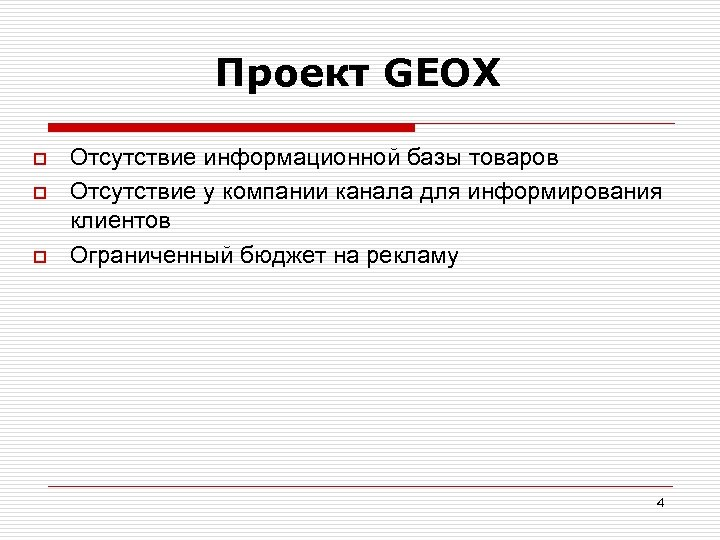 Проект GEOX o o o Отсутствие информационной базы товаров Отсутствие у компании канала для
