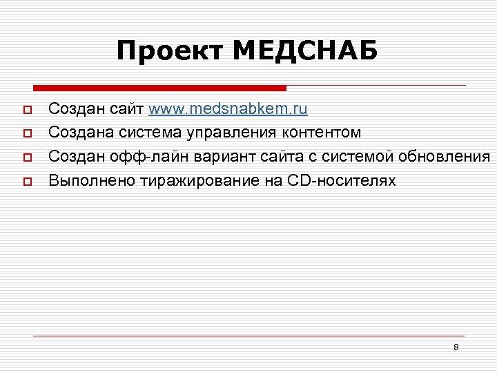 Проект МЕДСНАБ o o Создан сайт www. medsnabkem. ru Создана система управления контентом Создан