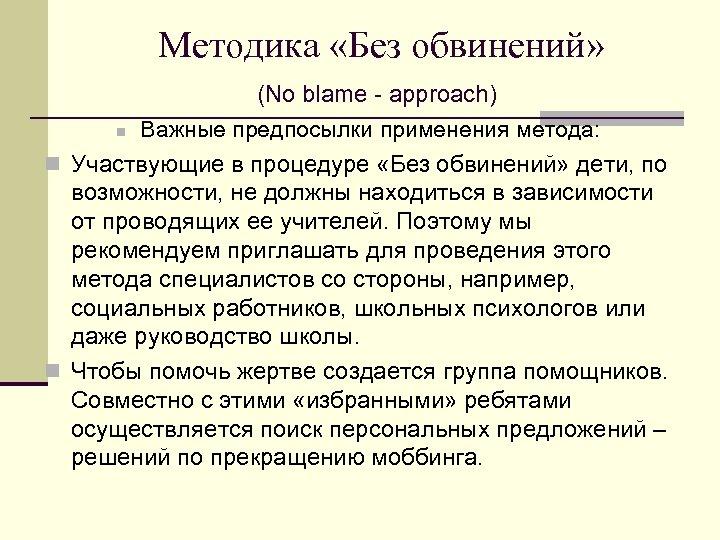 Методика «Без обвинений» (No blame - approach) n Важные предпосылки применения метода: n Участвующие