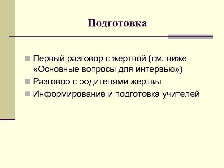 Подготовка n Первый разговор с жертвой (см. ниже «Основные вопросы для интервью» ) n