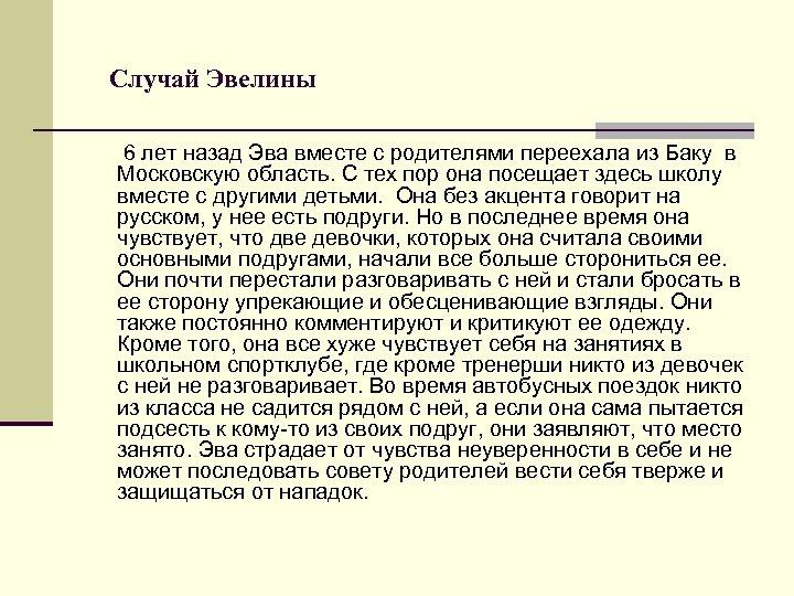 Случай Эвелины 6 лет назад Эва вместе с родителями переехала из Баку в Московскую