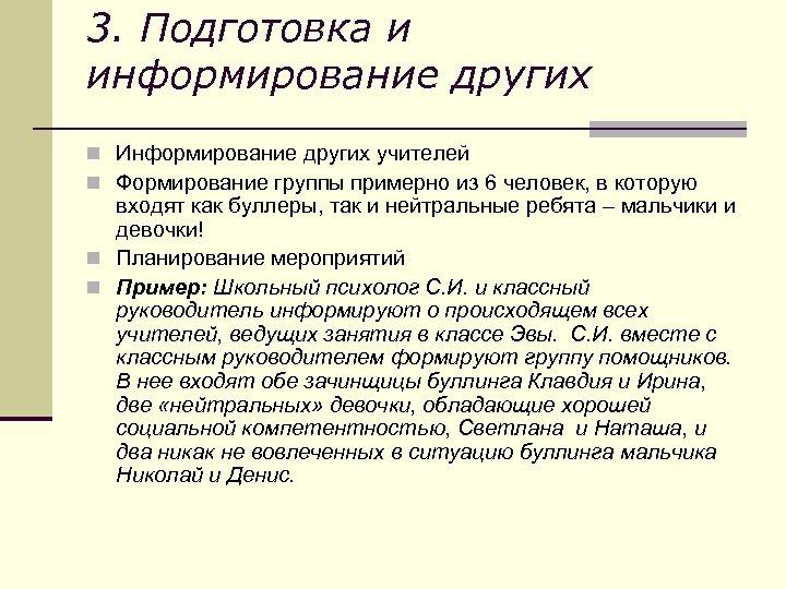 3. Подготовка и информирование других n Информирование других учителей n Формирование группы примерно из